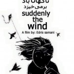 suddenlythewind
